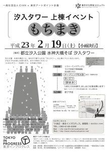 汐入タワー上棟イベントチラシ